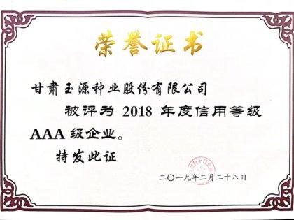 我公司被评为2018年度信用等级AAA级企业
